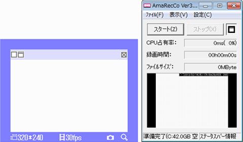 起動確認[AmaRecCo.exe]