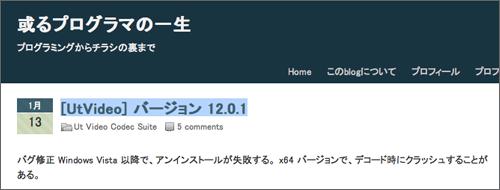 Ut Video Codec Suite ダウンロードページ