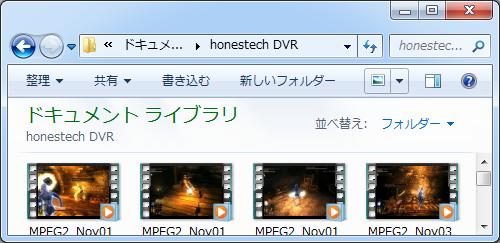 一時保存フォルダ[honestech DVR2.5]