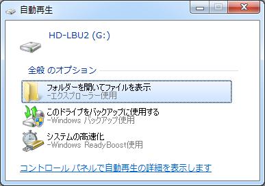 フォルダーを開いてファイルを表示[HD-LBU2(G:)]