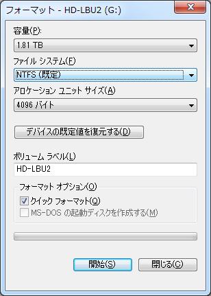 フォーマット NTFS[2TB HD-LB2.0TU2/N]