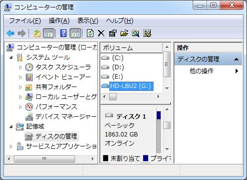 ボリューム HD-LBU2(G:)[windows7 ディスクの管理]