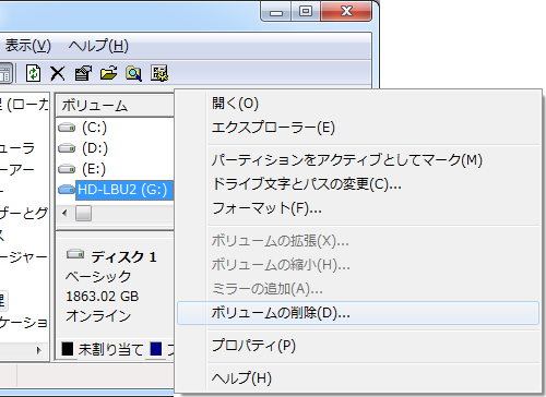 windows7ボリュームの削除 HD-LBU2(G:)