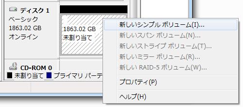 新しいシンプルボリューム[外付けHDD windows7]