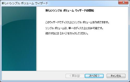 新しいシンプルボリューム ウィサードの開始[ディスク1 windows7]