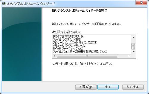 新しいシンプルボリューム ウィサードの完了[windows7]