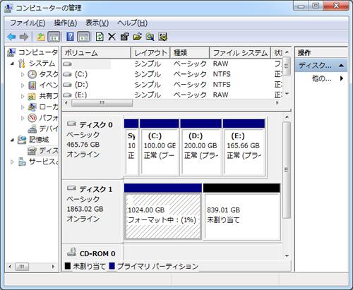 フォーマット中 NTFS[windows7]