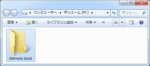 Demons Soulsフォルダー[windows7]