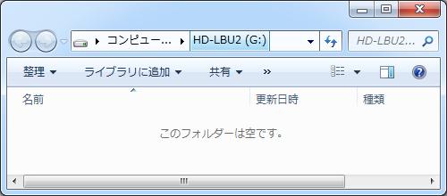 フォルダーは空です。[HD-LBU2(G:)]