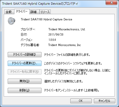 ドライバーの更新[Trident SAA7160 Hybrid Capture Device]