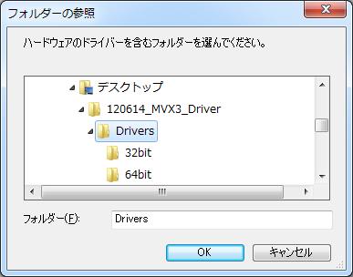 フォルダーの参照 Drivers「120614_MVX3_Driver」