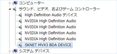 デバイスマネージャー[SKNET MVX3 BDA DEVICE]