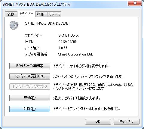 ドライバー削除[MonsterX3 Ver1.0.6.5]