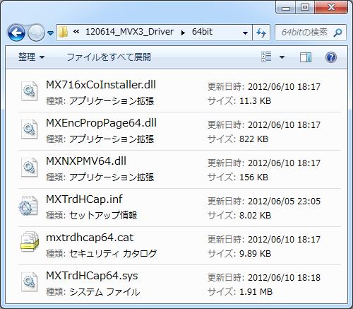 120614_MVX3_Driver¥Drivers