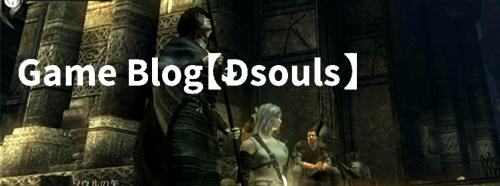 楔の神殿 ひもりめとトーマス Game Blog【Dsouls】