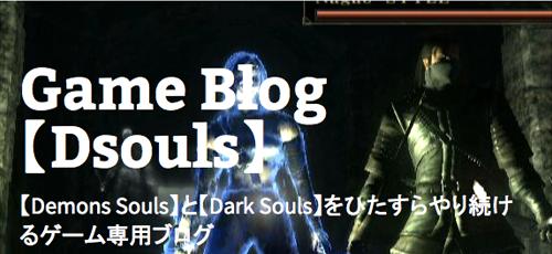 フレさんと嵐2攻略Game Blog 【Dsouls】