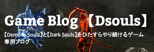 NPC黒ファントム Satsukiとの戦い 嵐の祭祀場【Dsouls】