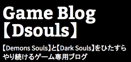 【Demons Souls】と【Dark Souls】をひたすらやり続けるゲーム専用ブログ