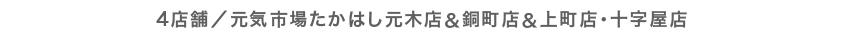 4店舗/元気市場たかはし元木店&銅町店&上町店・十字屋店