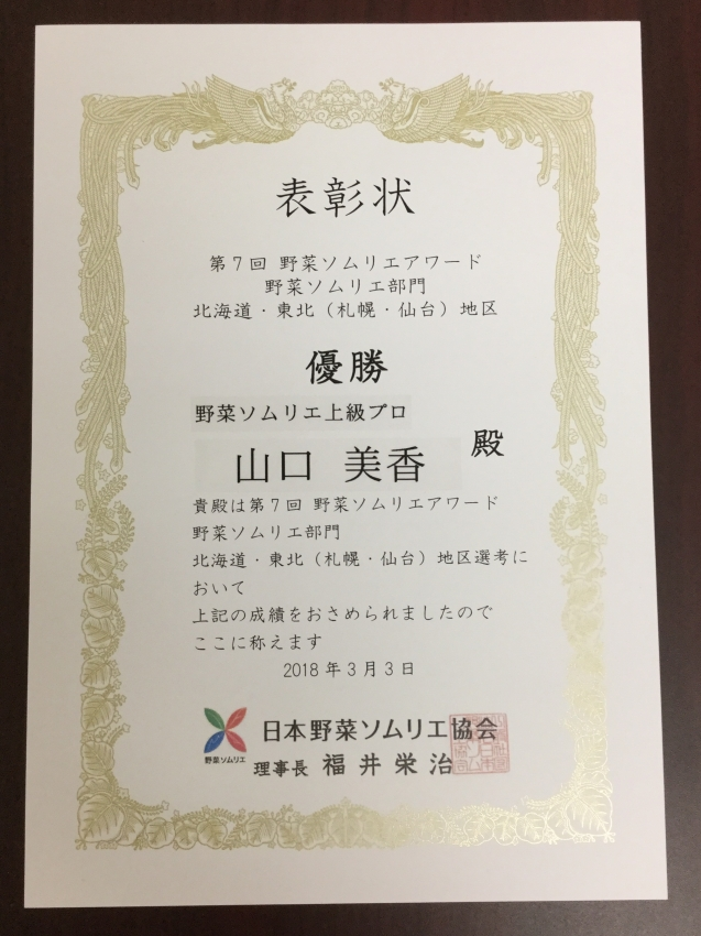 第7回 北海道・東北地区賞状