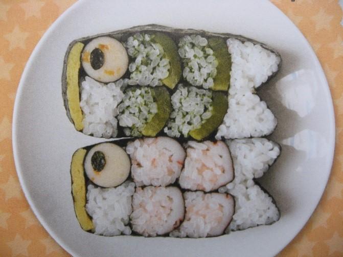 寿司 鯉のぼり