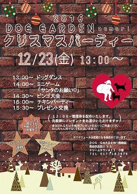 改クリスマス2016ポップ.jpg