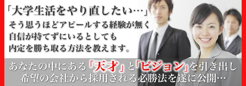 吉田一也の内定ガイド 面接官に好まれる自己PRと志望動機