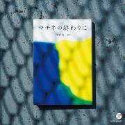福田進一『マチネの終わりに』-180x180.jpg