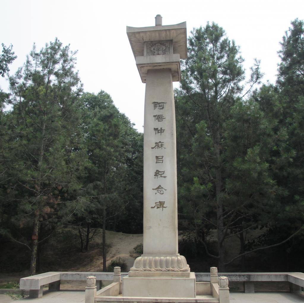 阿部仲麻呂記念碑
