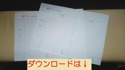 東京大学理系数学解答用紙の大きさはA3、東大理系数学のための解答用紙(練習用)A3で印刷。実質解答スペースはB5より小さい。まわりはごちゃごちゃいろいろ書かれてるらしい。1,2,3が青。4,5,6が茶色。新数学演習とかハイ理とか東大模試とか過去問ならこれ�