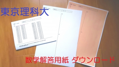 東京理科大 数学解答用紙。 理学部数学科、物理学科、化学科、応用数学科、応用物理学科、応用化学科の解答用紙。記述のところはB4で1枚。