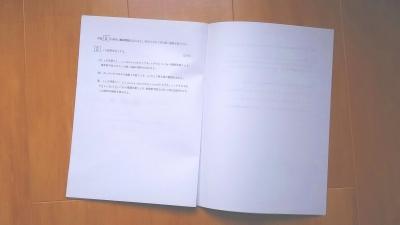 東京理科大の数学の問題冊子。B4印刷でそれを折りたたんでるので、B5サイズ。基本的に、左のページが問題で右が余白。