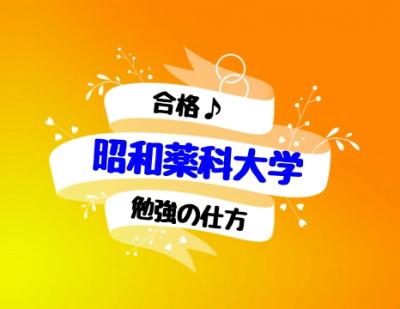 昭和薬科大学のための勉強法、使った問題集など。
