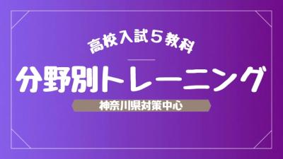 神奈川県の公立高校入試対策問題&トレーニング集。各種問題解説ダウンロード可。