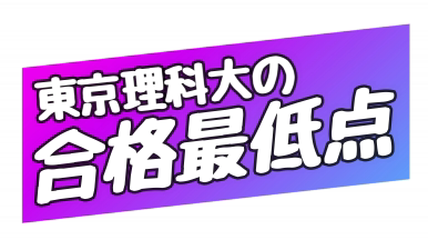 東京理科大合格最低点の推移2006年、2007年、2008年、2009年 2010年 2011年 2012年 2013年 2014年 2015年 2016年 2017年 2018年