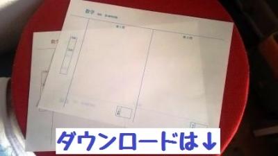 東京大学理系数学解答用紙の大きさはA3、東大理系数学のための解答用紙(練習用)A3で印刷。実質解答スペースはB5より小さい。まわりはごちゃごちゃいろいろ書かれてるらしい。1,2,3が青。4,5,6が茶色。新数学演習とかハイ理とか東大模試とか過去問ならこれ