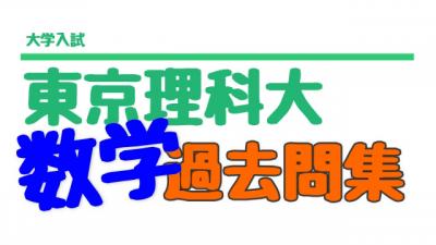 東京理科大の数学の入試問題過去問集(基本的に理学部物理学科の数学)