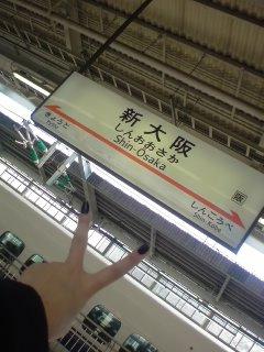 新大阪きたアアアアア