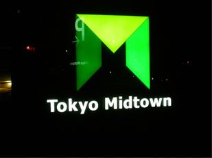 ミッドタウン