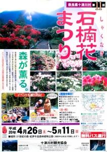 石楠花まつりポスター