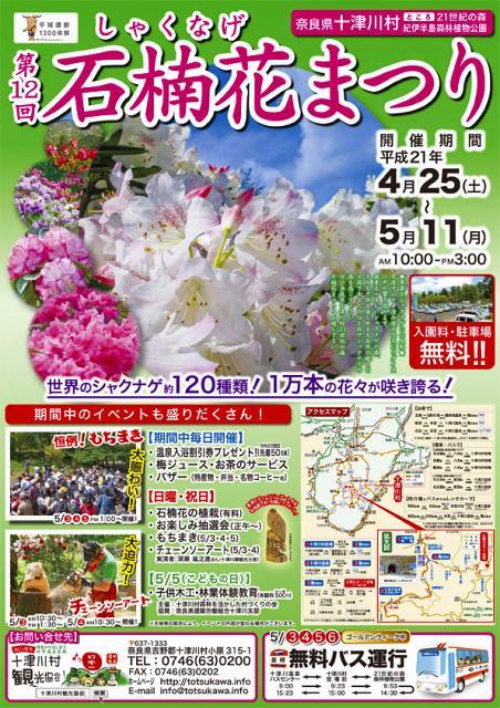 十津川村第12回石楠花まつり