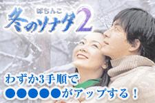 パチンコ攻略 ぱちんこ冬のソナタ2