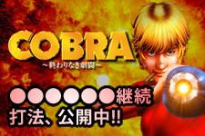 コブラ 〜終わりなき劇闘〜 (CRコブラ2M-VC)