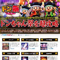 ドンちゃん祭 攻略サイト