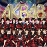 ぱちんこAKB48 攻略