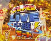 SUPER LIVE中継モード
