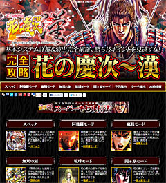 CR花の慶次 漢 攻略サイト