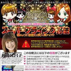 パチスロ AKB48 攻略