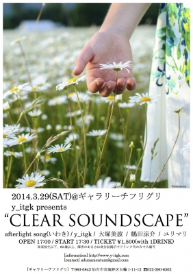 CLEAR SOUNDSCAPE