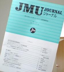 JMUジャーナル265号
